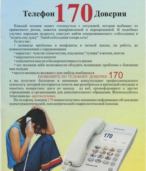 Телефон доверия УО school.edu.by
